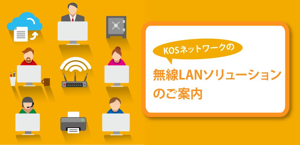 無線LANソリューション2