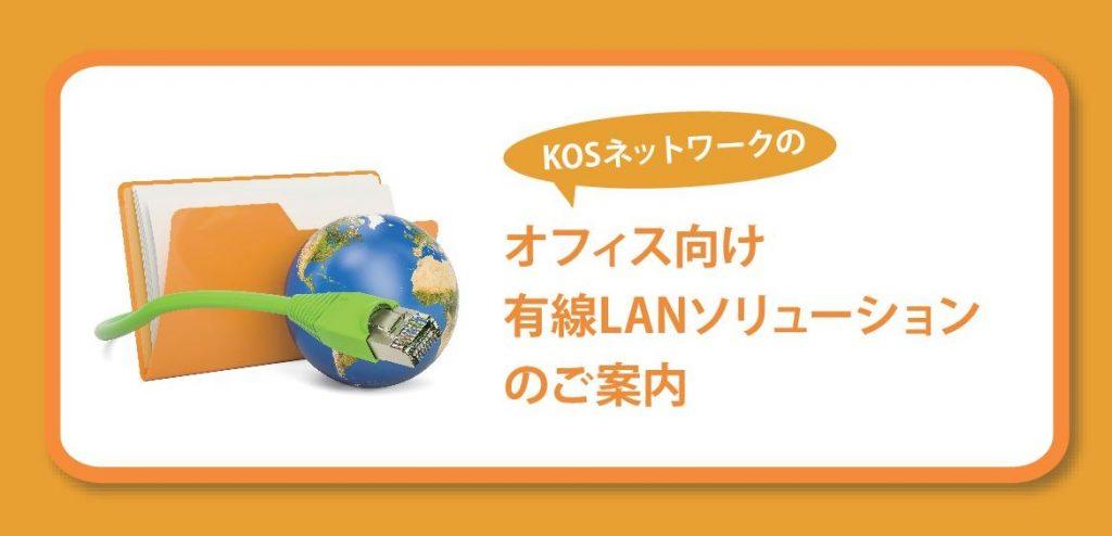 オフィス内有線LANの導入・更新