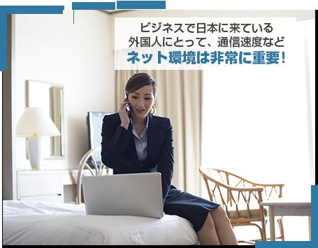 ホテルの海外旅行客も嬉しいネットワークシステム
