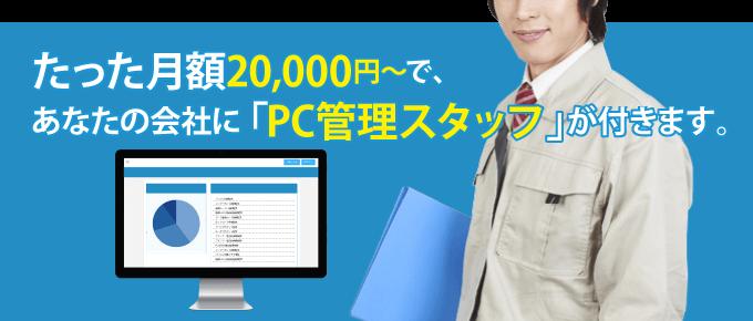 たった月額2万円~で、PC管理スタッフが付きます。