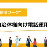 【在宅ワーク】自治体様向け電話運用