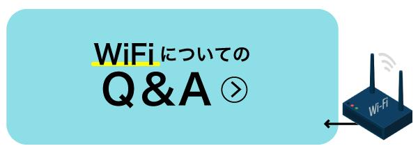 WiFiについてのQ&A