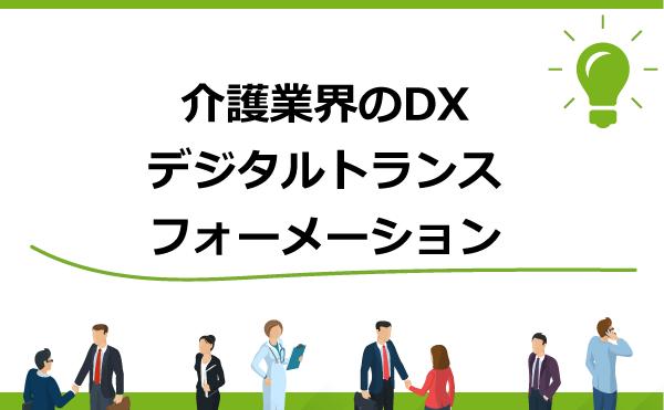 介護業界のDXデジタルトランスフォーメーション