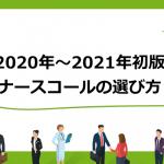 【2020年~2021年初版】ナースコールの選び方