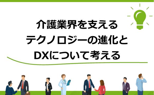 介護業界を支えるテクノロジーの進化とDXについて考える